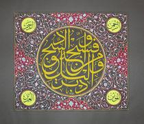 Klassik von Adel Ibrahim