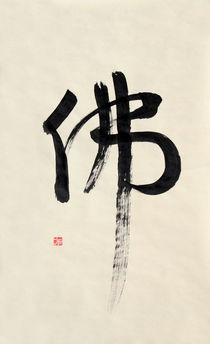 Butsu (Buddha)