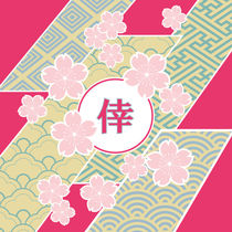 Shiawase Happy Japanese Sakura Cherry Blossoms by Beverly Claire Kaiya