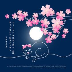 Bcjapanmonogram-sakura-cat-sakura-night-upload-blue-2b-poem-1