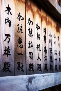 Holztäfelchen mit Kanji 4 by framboise