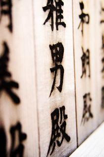 Holztäfelchen mit Kanji by framboise