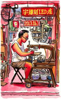 Tool repairman in Tai Po market, Hong Kong. by Michael Sloan