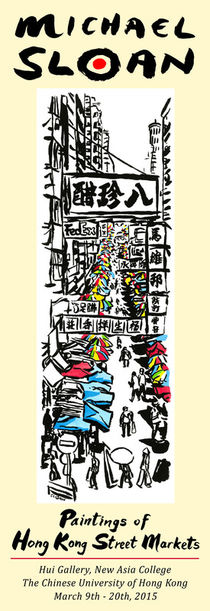 Poster for exhibit of Hong Kong Street Market paintings by Michael Sloan by Michael Sloan