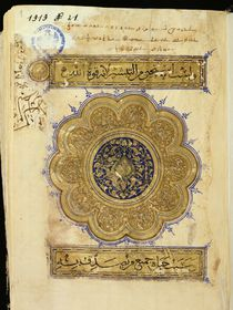 Ms D-228 Page from 'The Epistles and Acts of the Apostles' von Islamic School
