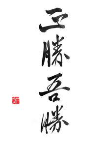 Masakatsu Agatsu (true victory is self-victory)