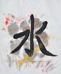 Kalligraphiezeichen Wasser by Claudia Janßen