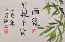 Der Bambus bringt die Botschaft des Friedens von Claudia Janßen