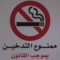 Rauchen verboten Schild in arabischer Sprache von Willy Matheisl