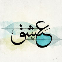 Passion - Arabic Calligraphy von Mahmoud Fathy