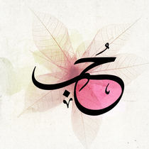 Love - Arabic Calligraphy von Mahmoud Fathy