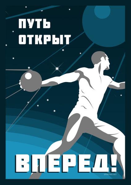 Sputnik-hr