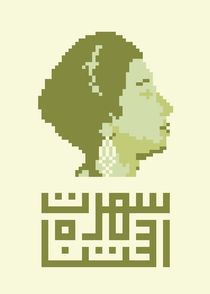 Om Kalthoum by Ahmed Mounir