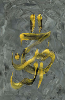 Ar-Rahman by creationzart