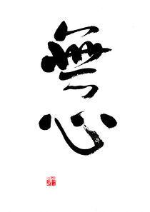 MU SHIN — No Mind