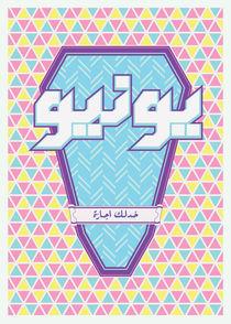 June by Mohamed Nabil Labib