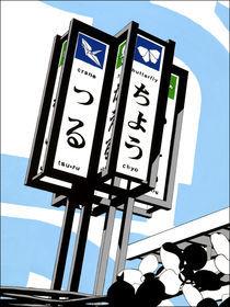 Nihon-machi-the-light-bg-by-naone-b
