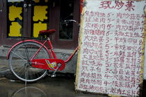 Rf-bicycle-datong-menu-script-street-chn0721
